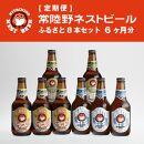 【定期便】常陸野ネストビールふるさと8本セット6か月分