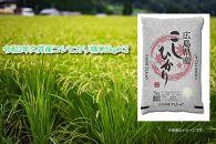 ☆2020年産(令和2年)収穫☆久井産コシヒカリ 精米10kg(5kg×2)
