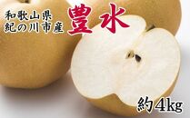 【産直】和歌山紀の川産の梨(豊水)約4kg【2021年度発送】