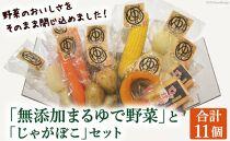 【ポイント交換専用】「(無添加)まるゆで野菜」と「じゃがぼこ」セット