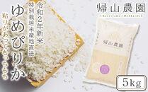 EE013 ★令和2年新米★「ゆめぴりか5kg」特別栽培米産地直送《帰山農園》