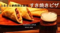 まきピザ&すき焼きピザセット(計12本)