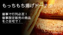 もっちもち揚げドーナツ&まきピザ&すき焼きピザセット(計17個)