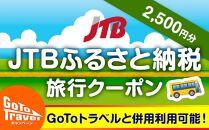 【能登町】JTBふるさと納税旅行クーポン(2,500円分)