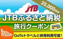 【能登町】JTBふるさと納税旅行クーポン(25,000円分)