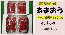 【2021年1月発送】福岡県豊前市産 いちご厳選デラックスG あまおう270g以上×4パック