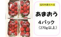 【2021年3月発送】福岡県豊前市産 いちご あまおう270g以上×4パック
