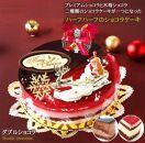 北海道・新ひだか町のクリスマスケーキ『ダブルショコラ』2つの味わい♪チョコレートケーキ【お届け予定:12/20~12/24】冷凍発送