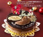 北海道・新ひだか町のクリスマスケーキ『プレミアムショコラ』ちょっとリッチなチョコレートケーキ【お届け予定:12/20~12/24】冷凍発送