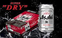 アサヒスーパードライ<350ml缶>24缶入り2ケース 札幌工場製造