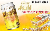 クリアアサヒ<350ml缶>24缶入り2ケース札幌工場製造
