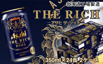 アサヒ ザ・リッチ<350ml缶>24缶入り2ケース札幌工場製造