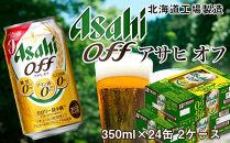 アサヒオフ<350ml缶>24缶入り2ケース札幌工場製造