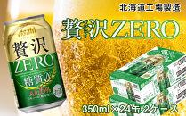 クリアアサヒ贅沢ゼロ<350ml缶>24缶入り2ケース札幌工場製造