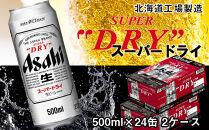 アサヒスーパードライ<500ml缶>24缶入り2ケース札幌工場製造