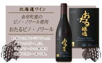 【余市町産のピノ・ノワール使用】おたるピノ・ノワール<北海道ワイン>