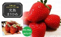 (2021年4月発送)農家直送完熟まりひめ約2.4kg(8パック)(和歌山県オリジナルブランド苺)