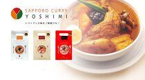 YOSHIMI札幌スープカリー3種セット