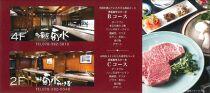 神戸菊水 レストラン ディナーチケット(2枚)