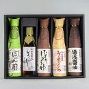 湯浅醤油・たまり・しろだし・うすくち・ぽん酢セット