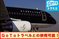 RD04-30北九州市ラド観光ふるさと納税旅行クーポン(9,000円分)