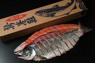 絶品新巻鮭切身姿造り1尾(網走加工)