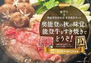 能登牛&奥能登特産松茸すき焼きセット