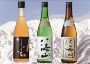 八海山純米大吟醸・大吟醸・梅酒(720ml各1本)