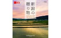 カタログギフト「新潟の贈り物」〈雪椿コース〉