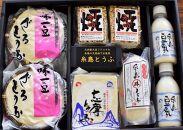 【九州産大豆100%使用】冬の糸島とうふ詰合せ