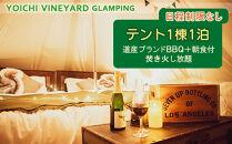 (日程制限なし)テント1棟1泊道産ブランドBBQ+朝食付焚き火し放題《余市ヴィンヤードグランピング》
