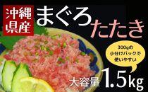 沖縄県産まぐろたたき(ネギトロ)大容量セット