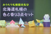 北海道札幌の色と香りの3点セット