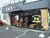 札幌からお祝い お誕生餅(一升餅)