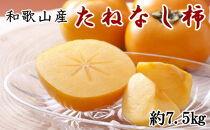 和歌山産たねなし柿(M~2Lサイズおまかせ)約7.5kg