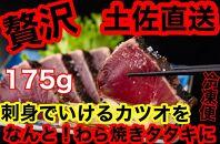 【ギフト用】冷凍脂カツオ【175g】