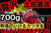 【ギフト用】冷凍脂カツオ【700g】