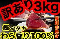 訳ありカツオのたたき【3kg】