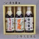 【むじのし付】湯浅醤油、ぽん酢、うすくち醤油3本(各500ml)