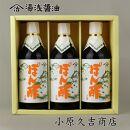 【むじのし付】老舗のぽん酢詰合わせ3本  (各500ミリ)