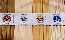 【ポイント交換専用】池田製麺工場 手延べ麺詰め合わせ 3㎏(50g×60束)