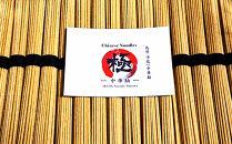 【ポイント交換専用】池田製麺工場 手延べ中華麺 3㎏(50g×60束)