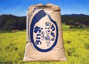 宇部市小野『大山産米』 玄米30kg