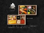 TK07-30【TAKEMOTO】おせち2021 二段重 「慶」 ーよろこびー