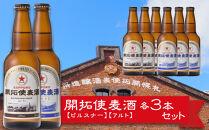 札幌開拓使麦酒醸造所開拓使麦酒 詰め合わせ ピルスナー&アルト