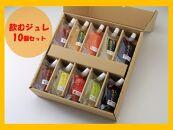 【AB211-NT】飲むジュレ10個セット