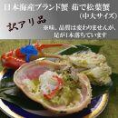 日本海産 ブランド蟹 茹で松葉蟹(訳あり)大サイズ
