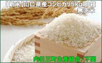 【新米】山口県産コシヒカリ5kgx3箱無洗米 (2020年収穫/精米まで内日三町生産組合にて一貫加工)