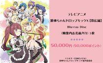 テレビアニメ「邪神ちゃんドロップキックⅩ【帯広編】」Blu-rayDisc(映像内お名前入り)