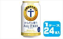 サントリーからだを想うALL-FREE(オールフリー)1ケース(24本缶入)とおつまみセット